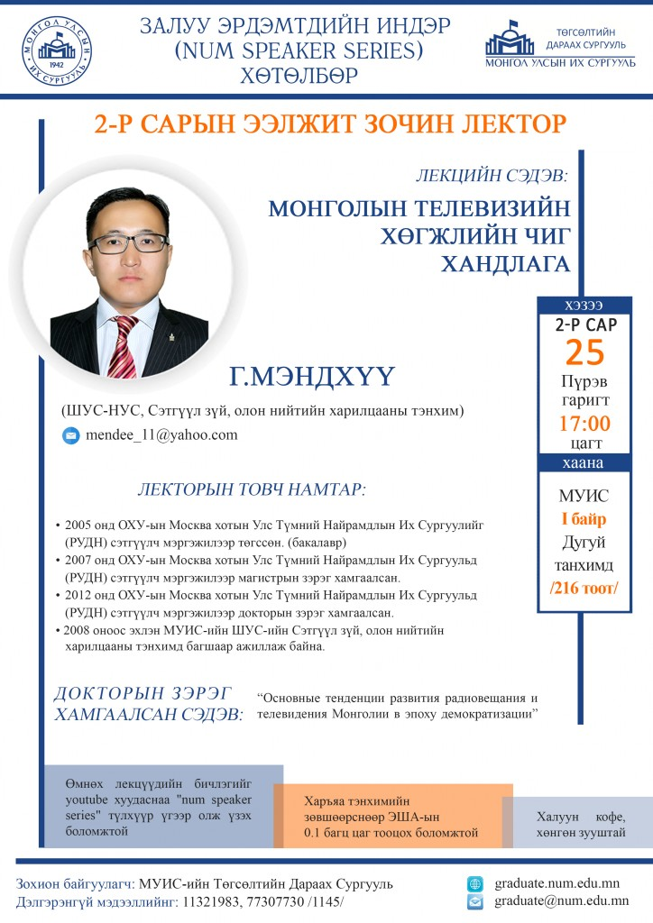 poster-Mendkhuu