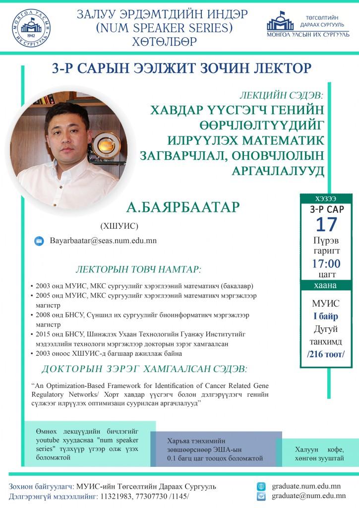 A4 - 4th Bayarbaatar