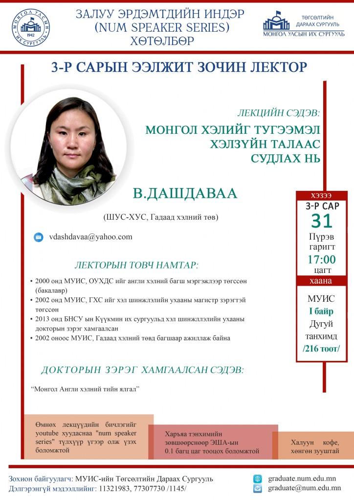 A4 - 6th Dashdavaa (1)