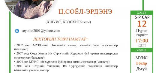 A4 - 12th Soyol-Erdene